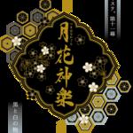 ツキステ。11幕「月花神楽~黒と白の物語~」ロゴ