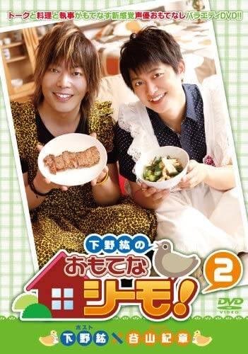 DVD『下野紘のおもてなシーモ! 』第2巻