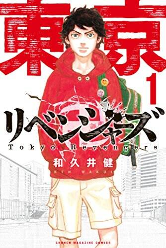 『東京卍リベンジャーズ』1巻(講談社)