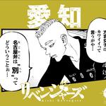 『東京卍リベンジャーズ』キャラがご当地方言で喋る! 東京駅にスペシャルポスターが登場!