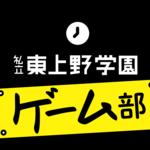 東上野学園ゲーム部ロゴ