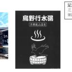 『ハイキュー‼TO THE TOP』が東映太秦映画村とコラボ中! 嵐電で特別車両も運行中♪