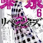 『東京卍リベンジャーズ』6巻 (講談社) より