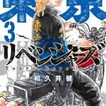 『東京卍リベンジャーズ』3巻 (講談社)