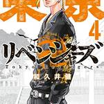 『東京卍リベンジャーズ』4巻 (講談社) 画像