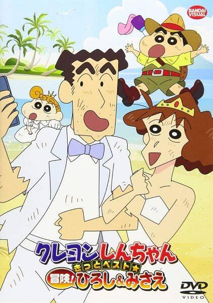 DVD『クレヨンしんちゃん きっとベスト☆冒険!ひろし&みさえ』