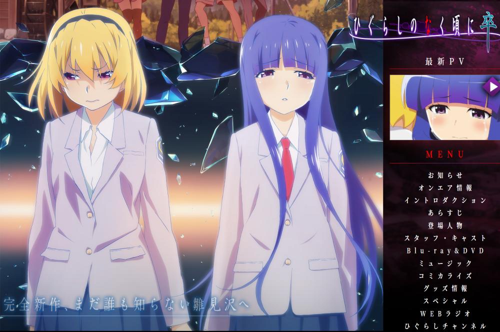 TVアニメ「ひぐらしのなく頃に 卒」公式サイト