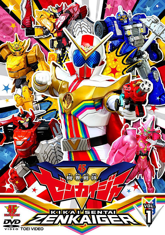 DVD『スーパー戦隊シリーズ 機界戦隊ゼンカイジャー VOL.1』画像