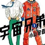『宇宙兄弟(1)』 (モーニングコミックス)画像