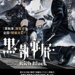 『黒執事』オーケストラコンサート開催決定! 15周年記念PVが新宿アルタビジョンにて放映中!