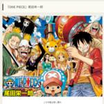 『ONE PIECE』|集英社『週刊少年ジャンプ』公式サイト