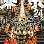 『東京卍リベンジャーズ』(24) (週刊少年マガジンコミックス) 画像