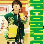 浅沼晋太郎2nd写真集『POPCORN 'n POP』発売! JR池袋駅に広告も掲出中♪