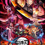 TVアニメ『鬼滅の刃』遊郭編 放送情報