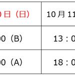 『青山オペレッタ』第2弾、出演キャストが解禁!2