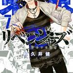 『東京卍リベンジャーズ』(7) (週刊少年マガジンコミックス) 画像