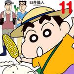 『新クレヨンしんちゃん』11巻(臼井儀人&UYスタジオ/双葉社)