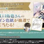 イケメン王子・江口拓也さんサイン入り色紙キャンペーン