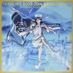 CD『KING HIT 2003-2014 KEIGO ATOBE Complete Single Collection』画像