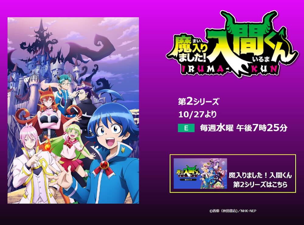 『魔入りました! 入間くん』NHKアニメワールド公式サイト画像