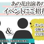 「あの花検定」出演キャストイベントご招待