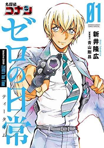 『名探偵コナン ゼロの日常』1巻 (小学館)