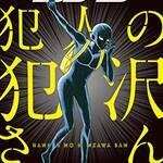 『名探偵コナン 犯人の犯沢さん』1巻 (小学館)
