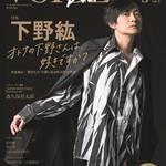 「オトナの下野さんは、好きですか?」下野紘尽くしの「TVガイドVOICE STARS」別冊が発売!2