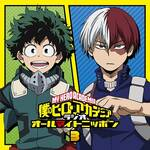 ラジオCD 『僕のヒーローアカデミア ラジオ オールマイトニッポン』 Vol.3