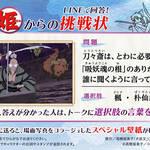LINEで回答!夜叉姫からの挑戦状 画像