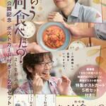 劇場版『きのう何食べた?』関連本が発売決定! オフィシャルブック、レシピブック、ポストカード付き1~2巻セット