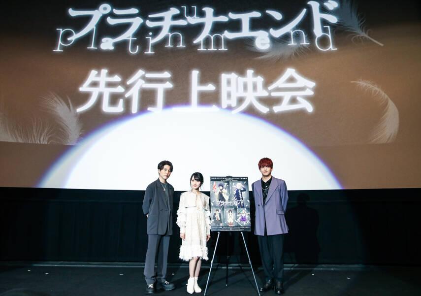 『プラチナエンド』先行上映会イベントレポート