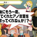 下野紘&内田真礼「もしも声優以外のお仕事をするならば…」『声優と夜あそび』オフィシャルレポート【火曜日】
