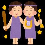 双子座(5/21~6/21生まれ)
