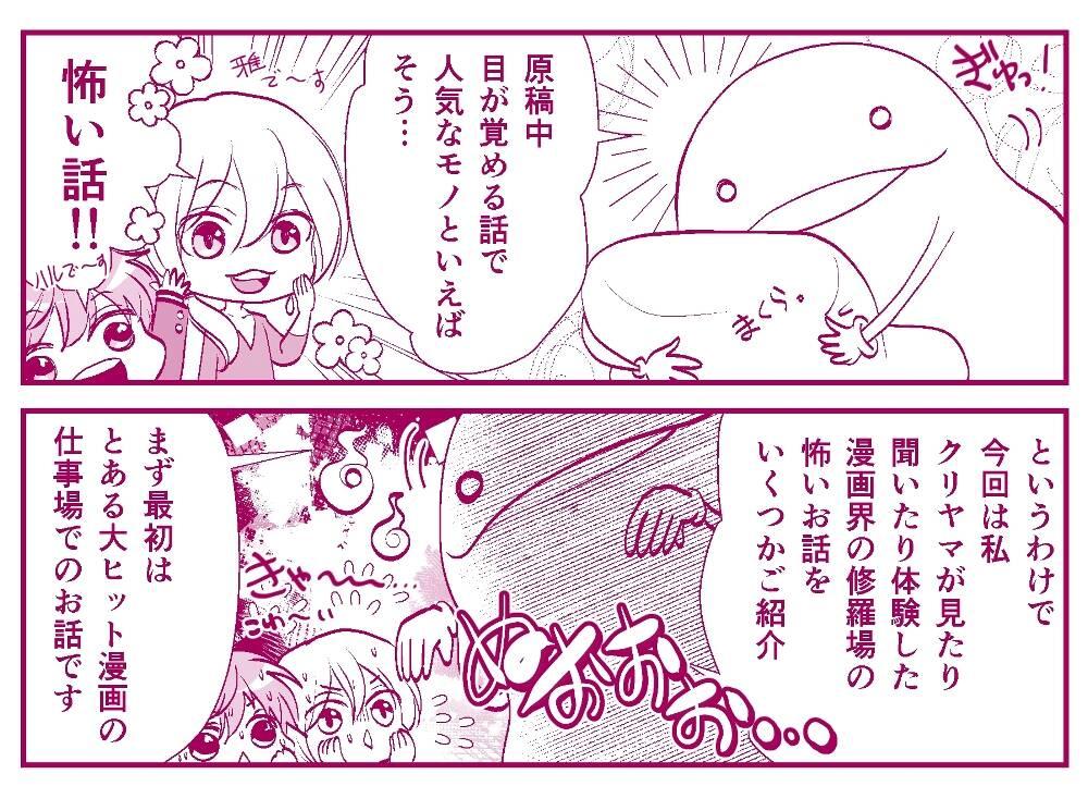クリヤマナツキ『オタ腐★幾星霜』第12話01