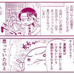 クリヤマナツキ『オタ腐★幾星霜』第12話02