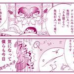 クリヤマナツキ『オタ腐★幾星霜』第12話03
