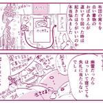 クリヤマナツキ『オタ腐★幾星霜』第12話04