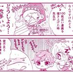クリヤマナツキ『オタ腐★幾星霜』第12話05