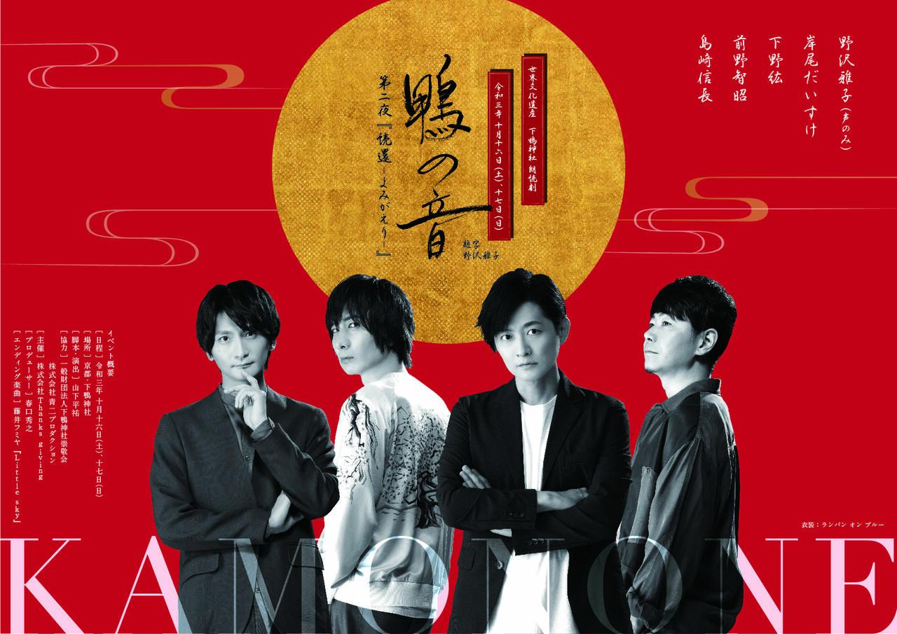 下野紘、前野智昭ら人気声優陣が京都・下鴨神社で朗読劇!キャストコメントが到着