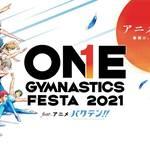男子新体操イベント「ONE GYMNASTICS FESTA 2021 feat.アニメ バクテン!!」開催!