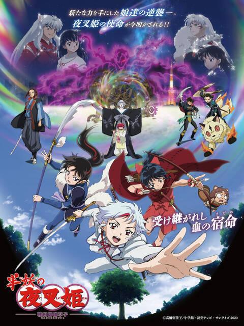 TVアニメ『半妖の夜叉姫』弐の章キービジュアル