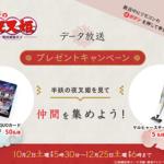 『半妖の夜叉姫』データ放送プレゼントキャンペーン 画像