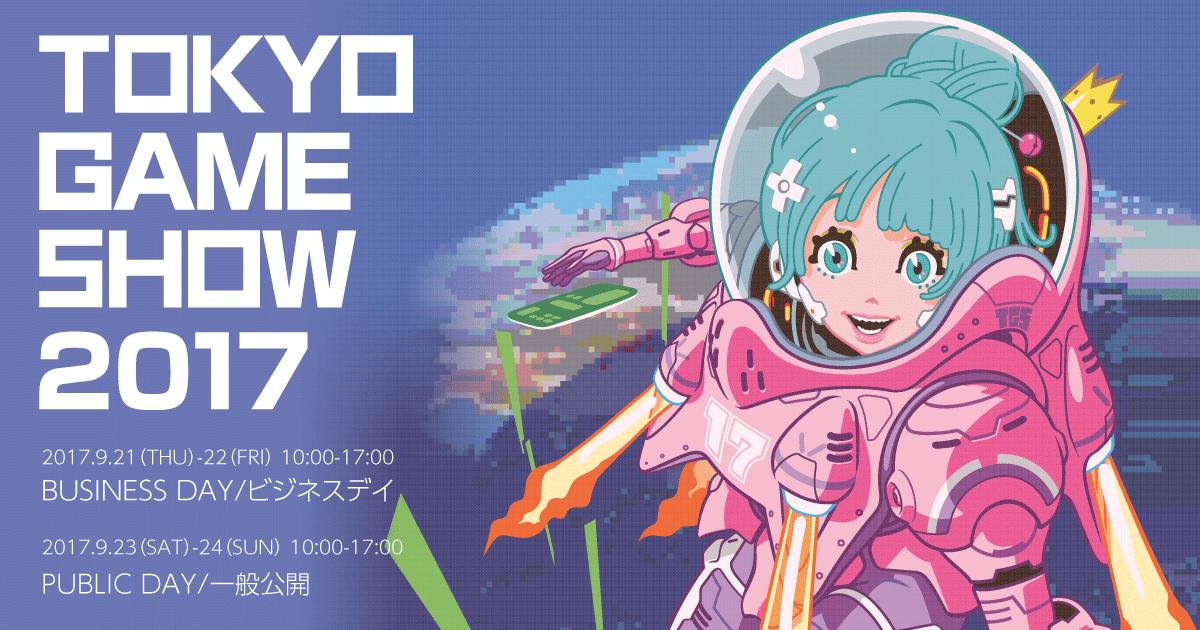 9/21 - 東京ゲームショウ