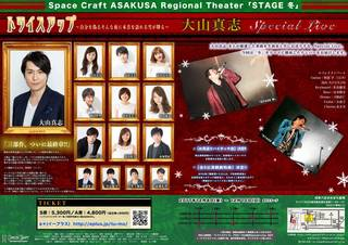 Space Craft ASAKUSA Regional Theater「STAGE 冬」 『トワイスアップ』 〜自分を偽るそんな夜に本音を語れる雪が降る〜 & 『大山真志Special Live』  公演日程:2017年12月8日(金)〜12月10日(日)
