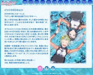 美しい伊豆の海と豊かな自然を舞台に、ダイビング部の少女たちの日常と絆を描く第2期がスタートです。