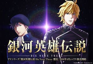 田中芳樹原作による累計1500万部突破のスペースオペラが再びアニメに。銀河の歴史が、また1ページ。