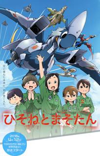 """少女と航空自衛隊とドラゴンとーー。樋口真嗣総監督✕ボンズで贈る、完全オリジナルTVアニメーション。舞台は岐阜、""""ひそね""""は新人パイロット、""""まそたん""""は、人見知りする伝説のドラゴンです。"""