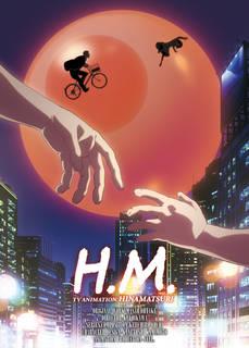 マンガ誌『ハルタ』で好評連載中の大武政夫の人気ギャグマンガがTVアニメに。無表情なサイキック少女・ヒナとインテリヤクザの新田の危険でおかしな共同生活が始まります。