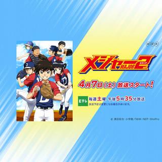 野球マンガ『メジャー』の新たな物語を担うのは、茂野吾郎の息子・大吾と、相棒・佐藤寿也の息子・光。夢は父から子へと受け継がれ、少年たちの運命が動き出す。